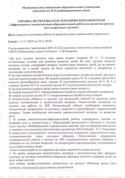 analiticheskaya-spravka-po-monitoringu-po-fgos